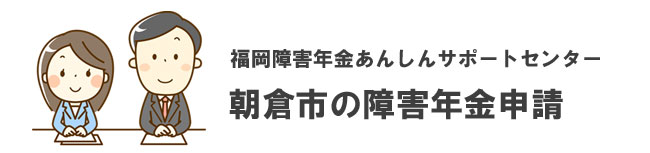 朝倉市の障害年金申請相談