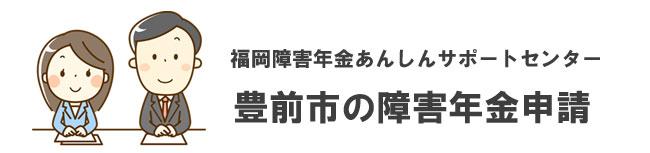 豊前市の障害年金申請相談