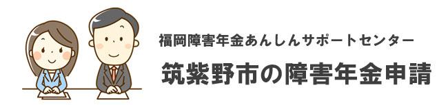 筑紫野市の障害年金申請相談