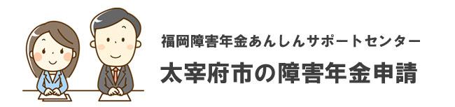 大宰府市の障害年金申請相談