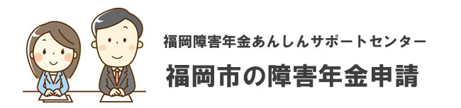 福岡市の障害年金申請相談