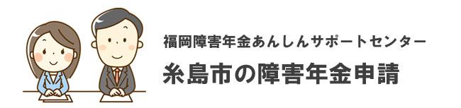 糸島市の障害年金申請相談