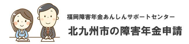 北九州市の障害年金申請相談