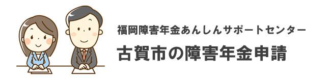 古賀市の障害年金申請相談