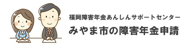 みやま市の障害年金申請相談