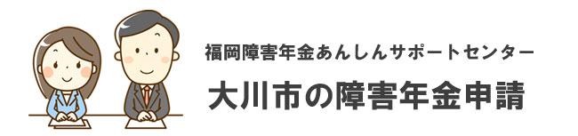大川市の障害年金申請相談