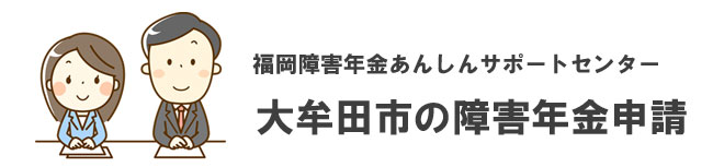 大牟田市の障害年金申請相談