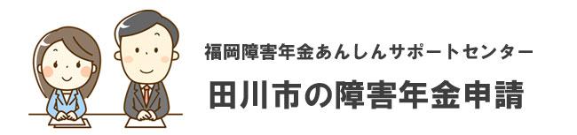 田川市の障害年金申請相談