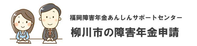 柳川市の障害年金申請相談